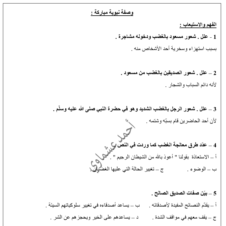 عربي وصفة نبوية مباركة الصف الرابع الاستاذ احمد عشماوي