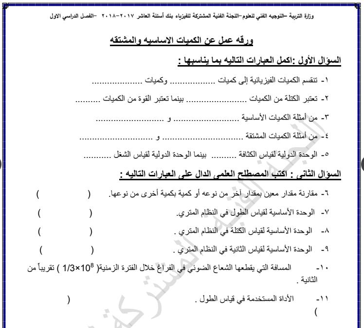 كتاب الامتحان كيمياء للصف الثانى الثانوى 2019