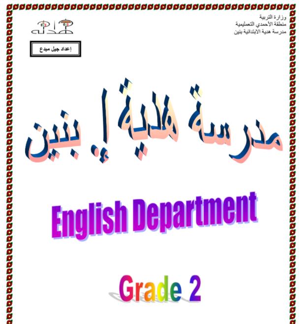 مذكرة انجليزي مدرسة هدية الاحمدي التعليمية