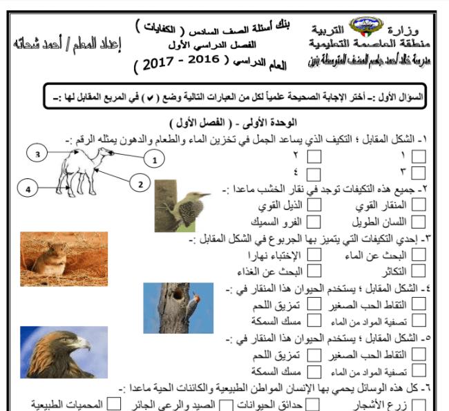 بنك اسئلة سادس علوم كفايات مدرسة خالد المضف