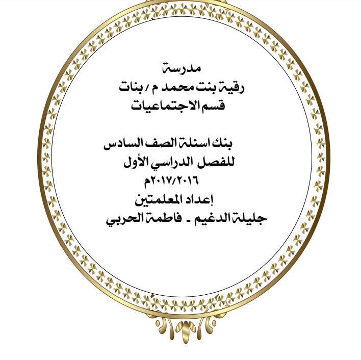 بنك اسئلة اجتماعيات مدرسة رقية بنت محمد