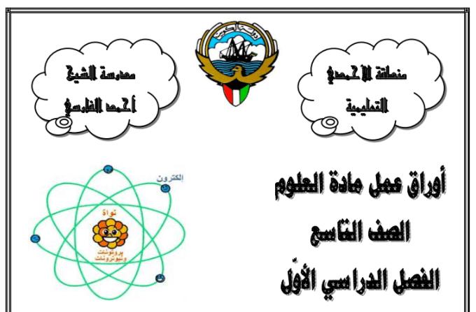 اوراق عمل تاسع علوم مدرسة الشيخ احمد الفارسي
