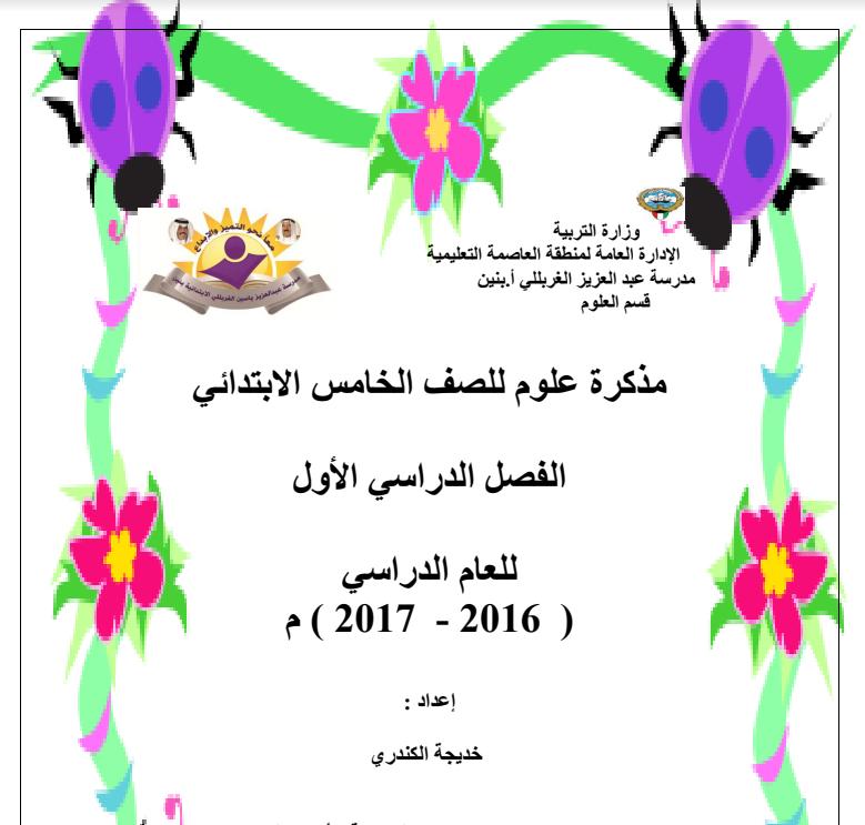 مذكرة علوم خامس اعداد خديجة الكندري مدرسة عبدالعزيز الغربللي