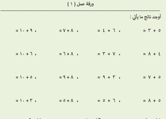 أوراق عمل للصف الثالث الفصل الاول