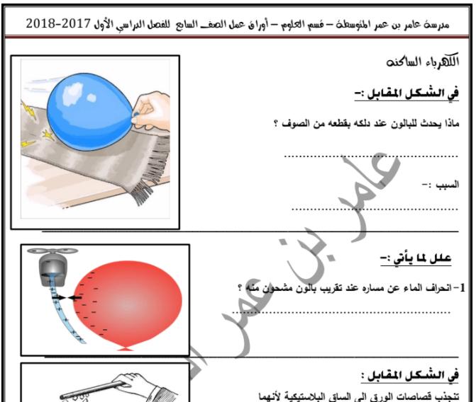 اوراق عمل مدرسة عامر بن عمر 2017-2018