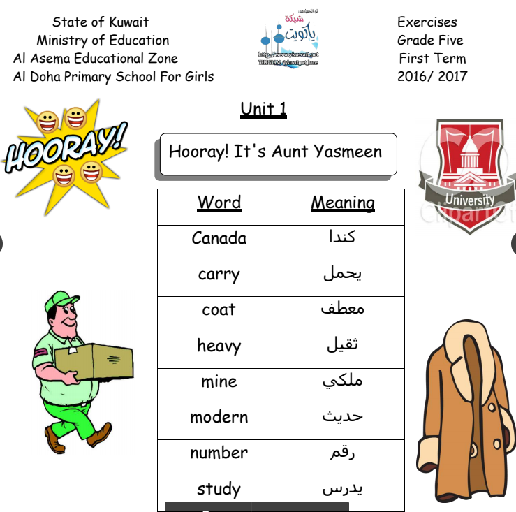 مذكرة انجليزي خامس مدرسة الدوحة الفصل الاول
