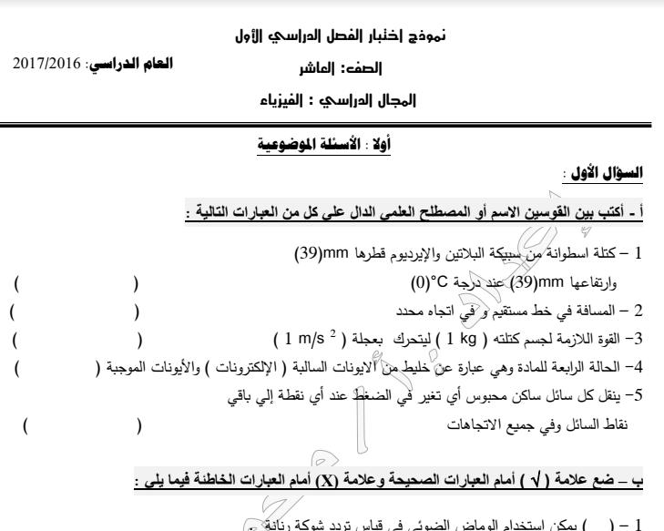 نموذج اختبار العاشر اعداد محمد نعمان الفصل الاول