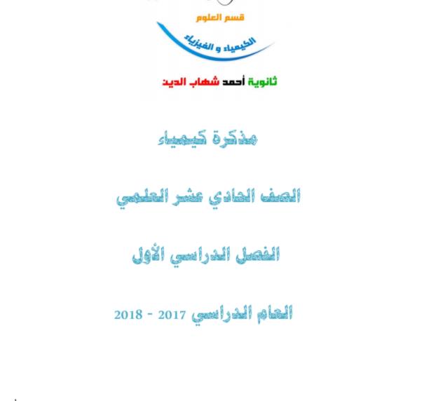 مذكرة كيمياء للصف العاشر فصل اول ثانوية احمد شهاب الدين