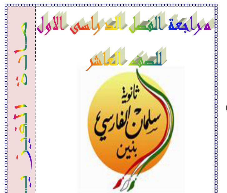 مراجعة الفصل الاول للاستاذ محمد عبدالظاهر مدرسة سلمان الفارسي