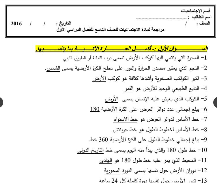 مراجعة عامة اجتماعيات للصف التاسع