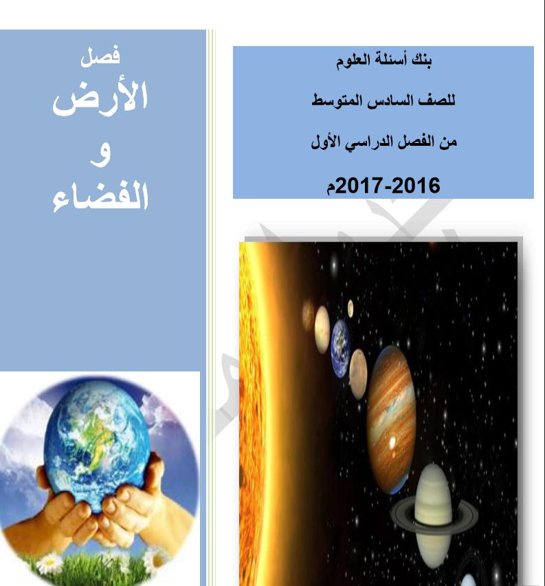 بنك أسئلة النظام الشمسي الصف السادس علوم اعداد جيهان محب 2016-2017