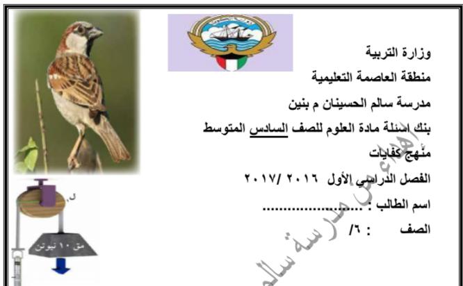 بنك اسئلة غير محلول كفايات مدرسة سالم الحسينان 2016-2017