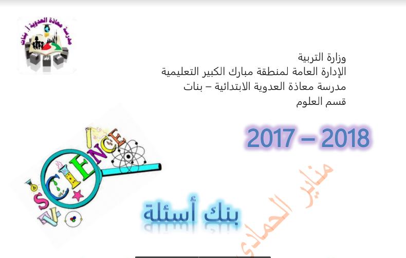 بنك اسئلة علوم للصف الخامس مدرسة معاذة العدوية اعداد مناير الحمادي 2017-2018