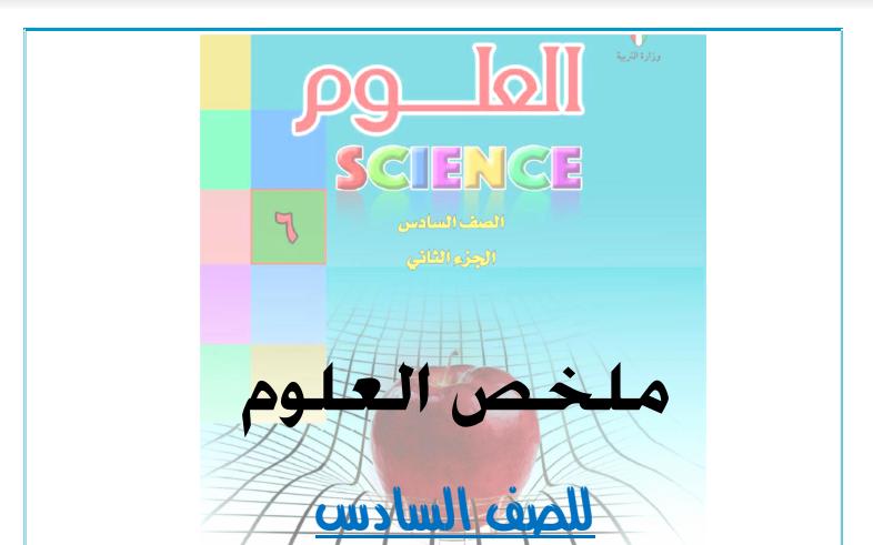 ملخص علوم سادس الفصل الثاني اعداد ابراهيم علي مدرسة عبدالمحسن البابطين 2016-2017