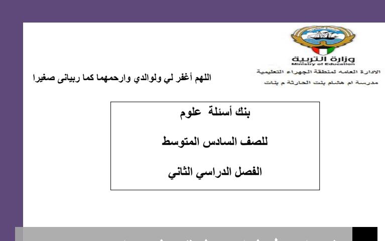 بنك اسئلة العلوم سادس فصل المحاليل ام هشام بنت الحارثة 2016-2017