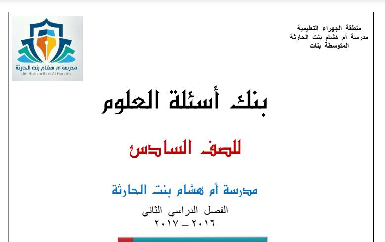 بنك اسئلة علوم مدرسة ام هشام بنت الحارثة السادس الفصل الثاني 2016-2017