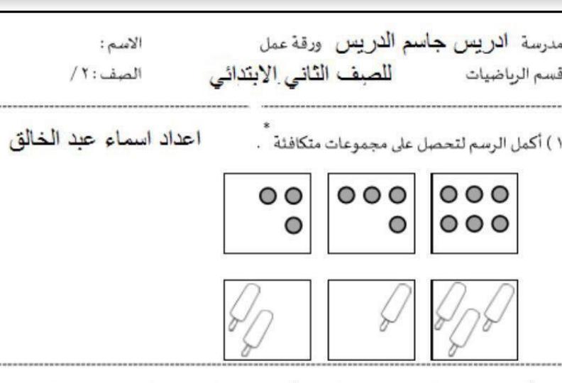 ورقة عمل رياضيات الصف الثاني الفصل الثاني اعداد اسماء عبدالخالق 2017-2018