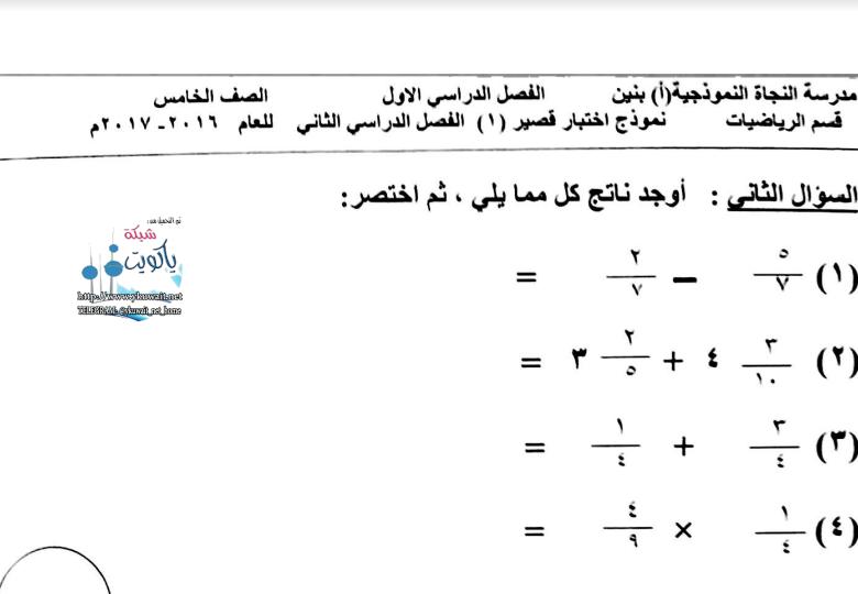 اختبار قصير الصف الخامس رياضيات الفصل الدراسي الثاني 2016-2017