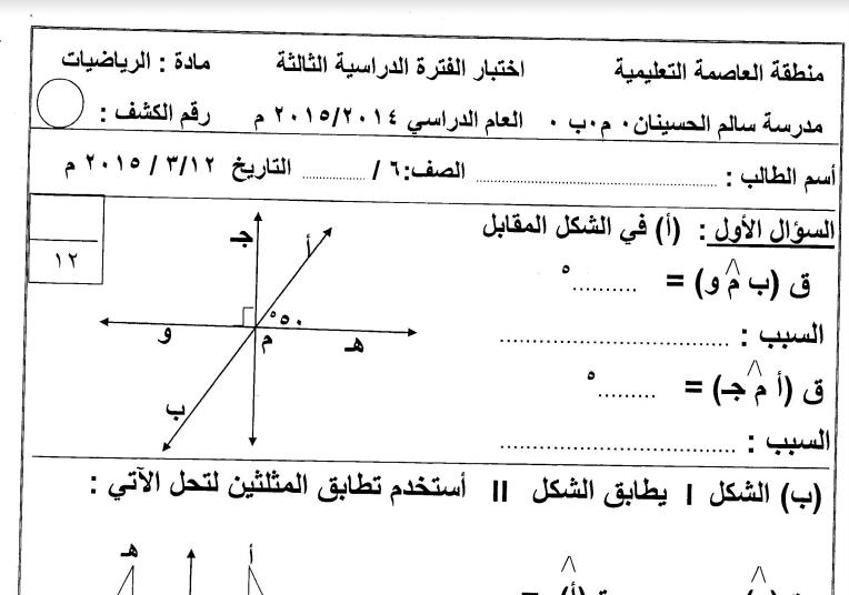 اختبار رياضيات الصف السادس الفصل الثاني مدرسة سالم الحسينان العاصمة 2014-2015