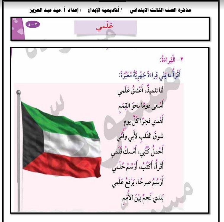 مذكرة لغتي العربية للصف الثالث الابتدائي اعداد عيد عبدالعزيز 2017-2018