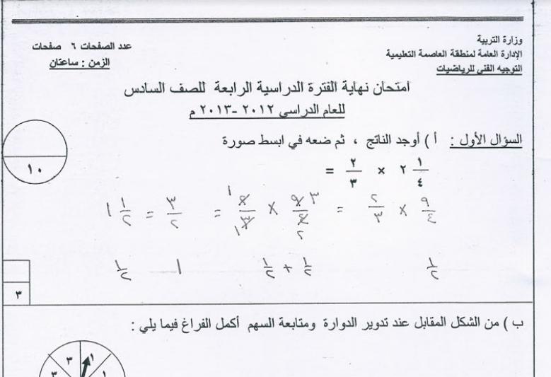 امتحان رياضيات الصف السادس الفصل الدراسي الثاني العاصمة 2012-2013