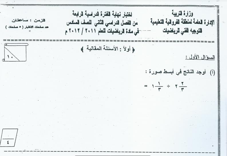 اختبار رياضيات الصف السادس الفصل الثاني منطقة الفروانية التعليمية 2011-2012