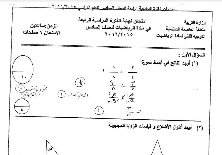 اختبار رياضيات الصف السادس الفصل الثاني منطقة العاصمة التعليمية 2015-2016