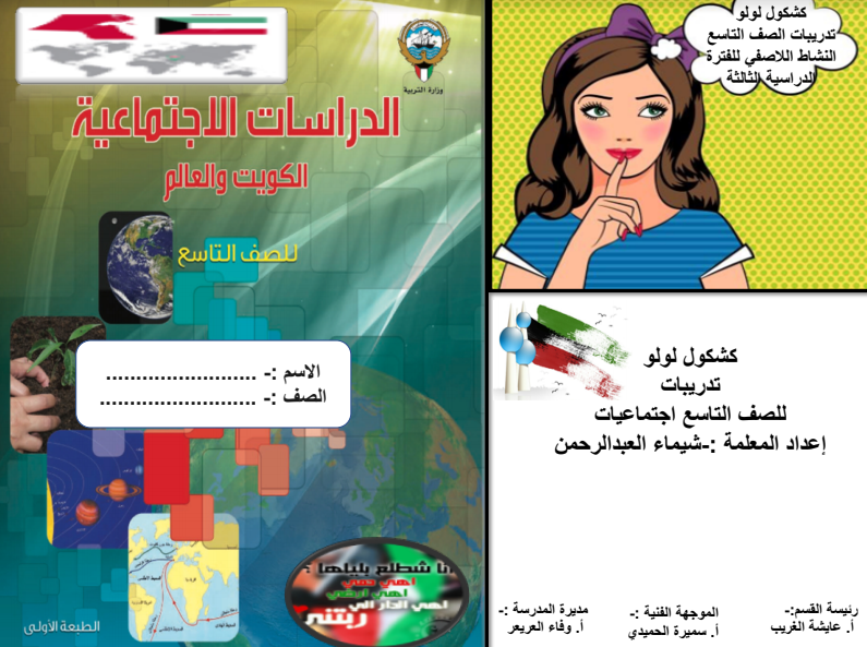 مذكرة اجتماعيات للصف التاسع الفصل الدراسي الثاني اعداد شيماء عبدالرحمن