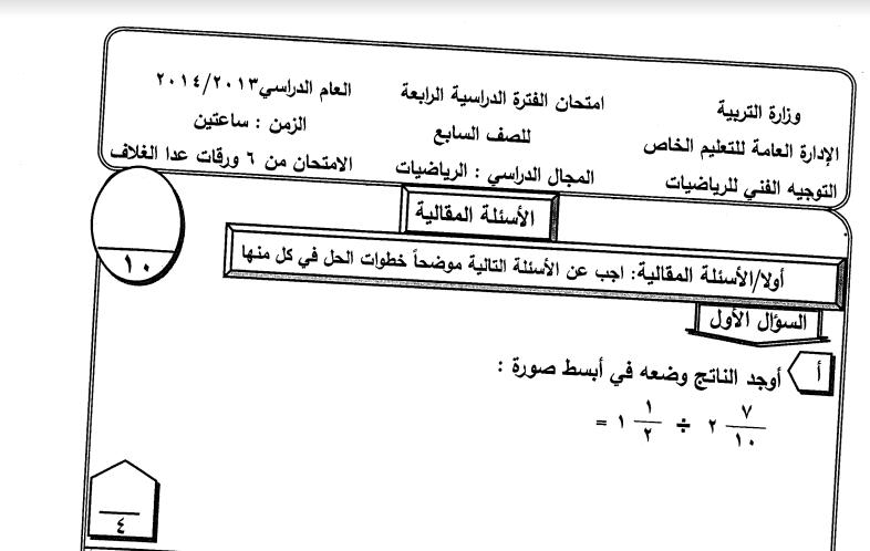 اختبار رياضيات الصف السابع الفصل الثاني التعليم الخاص 2013-2014