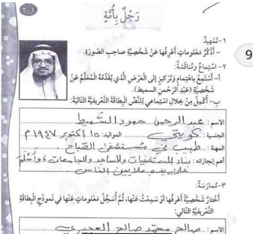 حل كتاب عربي للصف الثالث اعداد الاستاذ الدمشقي الفصل الدراسي الثاني 2017-2018