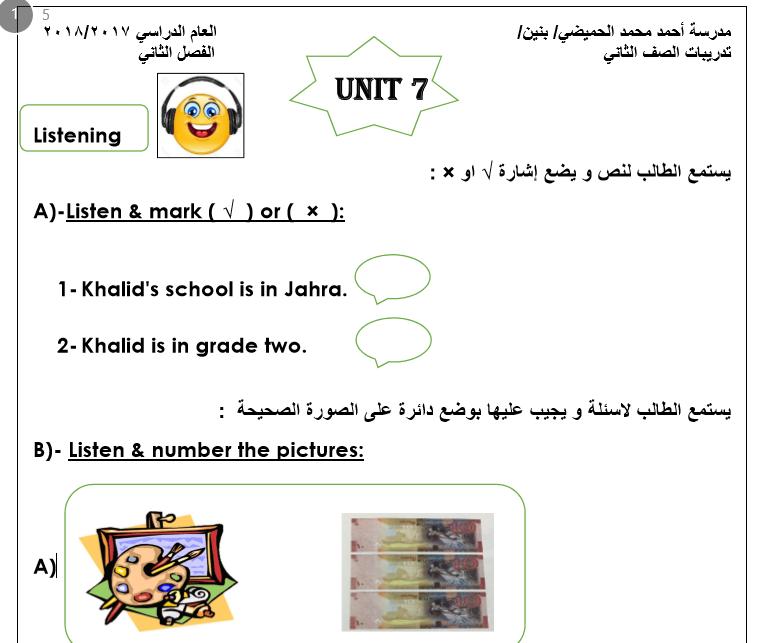 مذكرة انجليزي الوحدة السابعة للصف الثاني مدرسة احمد الحميضي 2017-2018