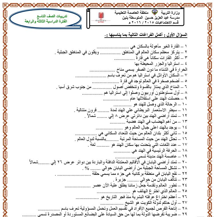 تدريبات اجتماعيات للصف التاسع الفصل الثاني مدرسة عبدالعزيز حسين 2015-2016