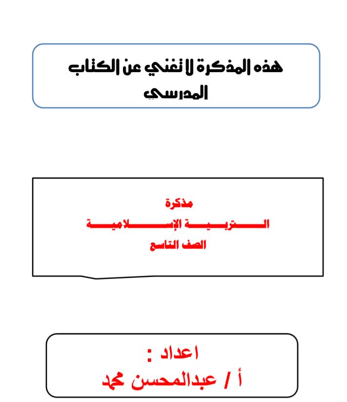 مذكرة اسلامية للصف التاسع الفصل الثاني اعداد عبدالمحسن محمد 2017-2018