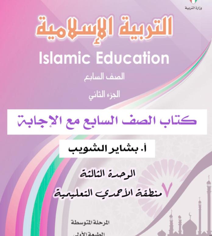كتاب الصف السابع اسلامية مع الاجابة الفصل الثاني اعداد بشاير الشويب 2017-2018