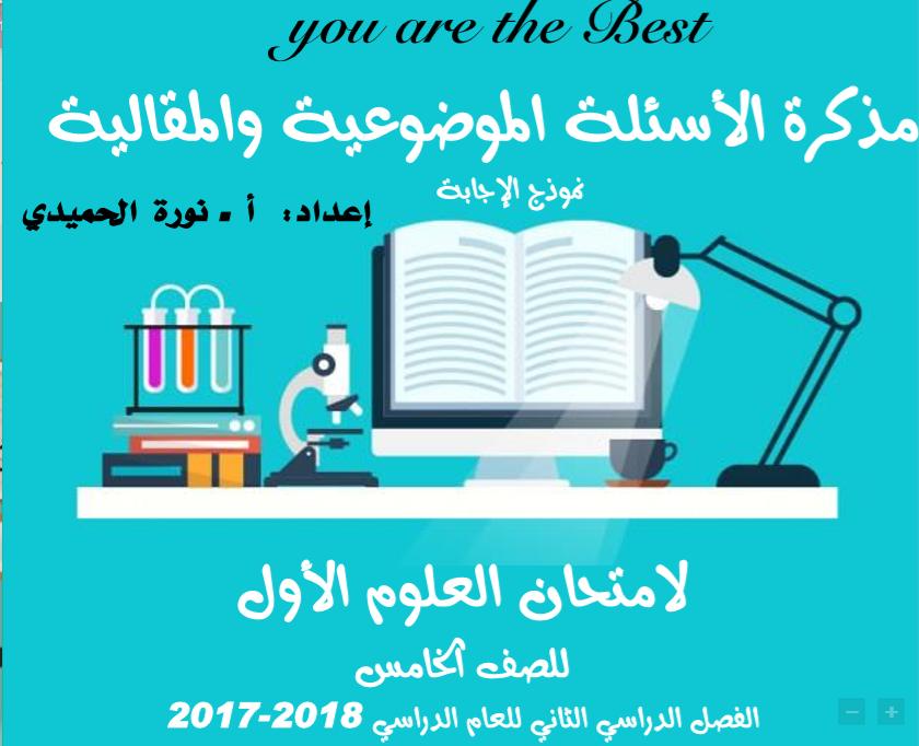 مذكرة الاسئلة الموضوعية والمقالية محلولة علوم خامس اعداد نوره الحميدي 2017-2018