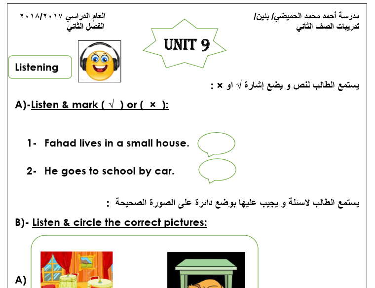 مذكرة انجليزي الوحدة التاسعة للصف الثاني مدرسة احمد الحميضي 2017-2018