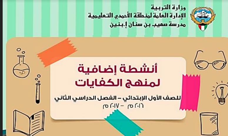 مذكرة علوم صف اول فصل ثاني اعداد مدرسة صهيب بن سنان