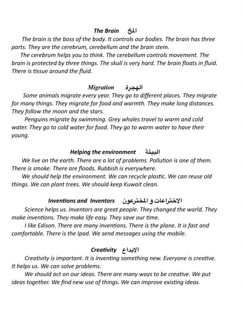 مواضيع تعبير الانجليزي للصف الثامن