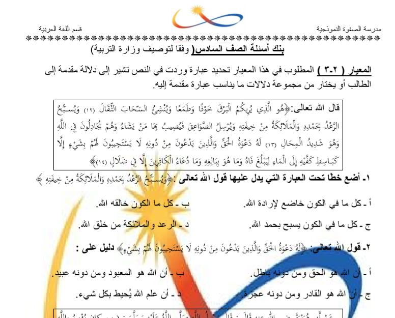 بنك اسئلة عربي للصف السادس كفايات مدرسة الصفوة النموذجية 2017-2018
