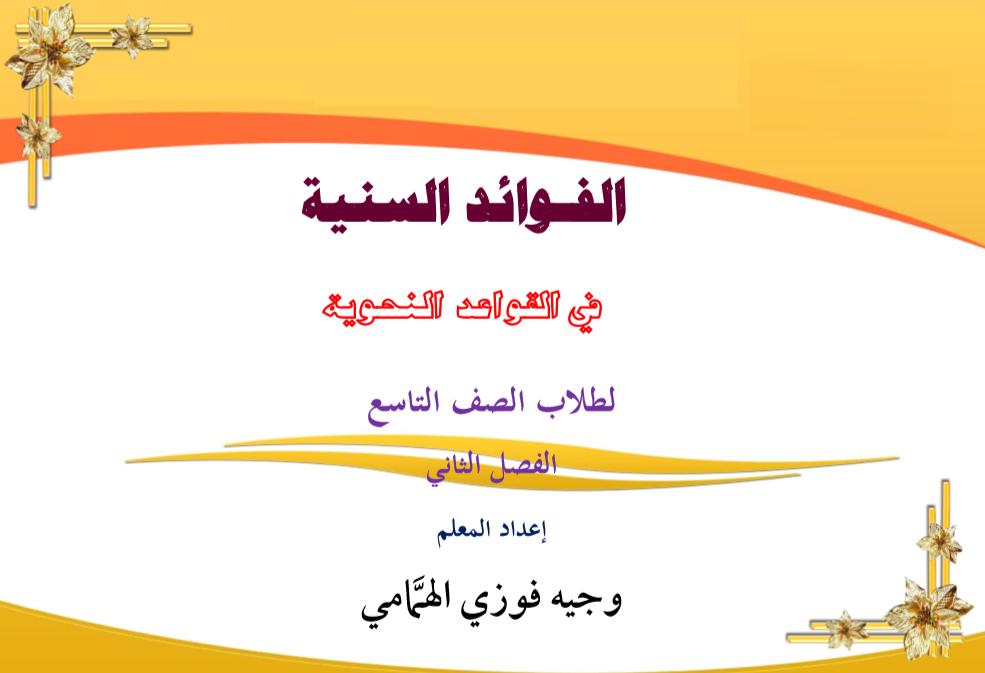 نحو عربي الصف التاسع الفصل الثاني اعداد وجيه الهمامي 2017-2018