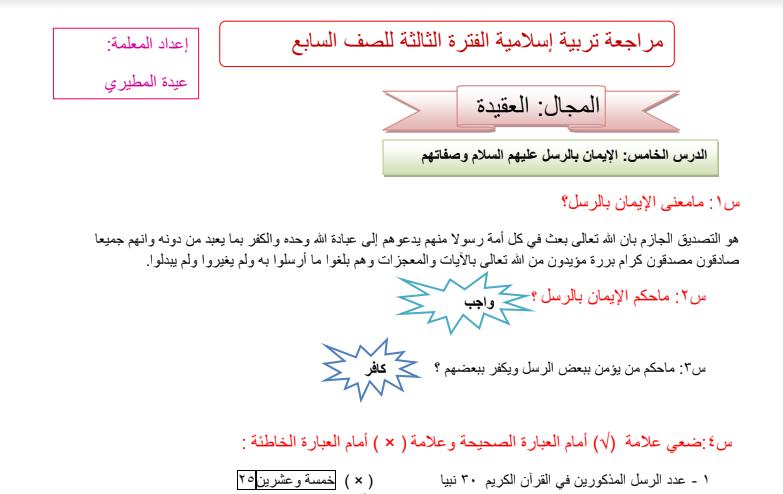 مراجعة اسلامية للصف السابع منتصف الفصل الثاني اعداد عيدة المطيري