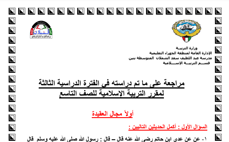 مراجعة اسلامية للصف التاسع الفصل الثاني مدرسة عبداللطيف الشملان