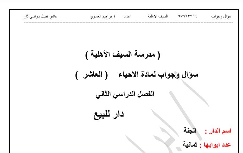 مدرسة السيف الاهلية مذكرة احياء للصف العاشر الفصل الثاني 2016-2017