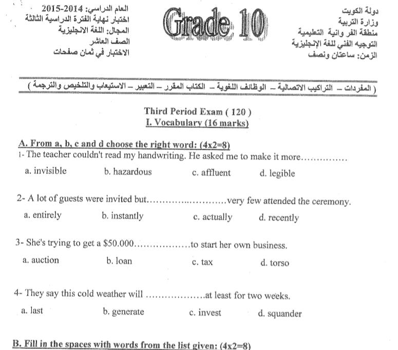 اختبارات ونموذج اجابة انجليزي للصف العاشر منتصف الفصل الثاني 2014-2015