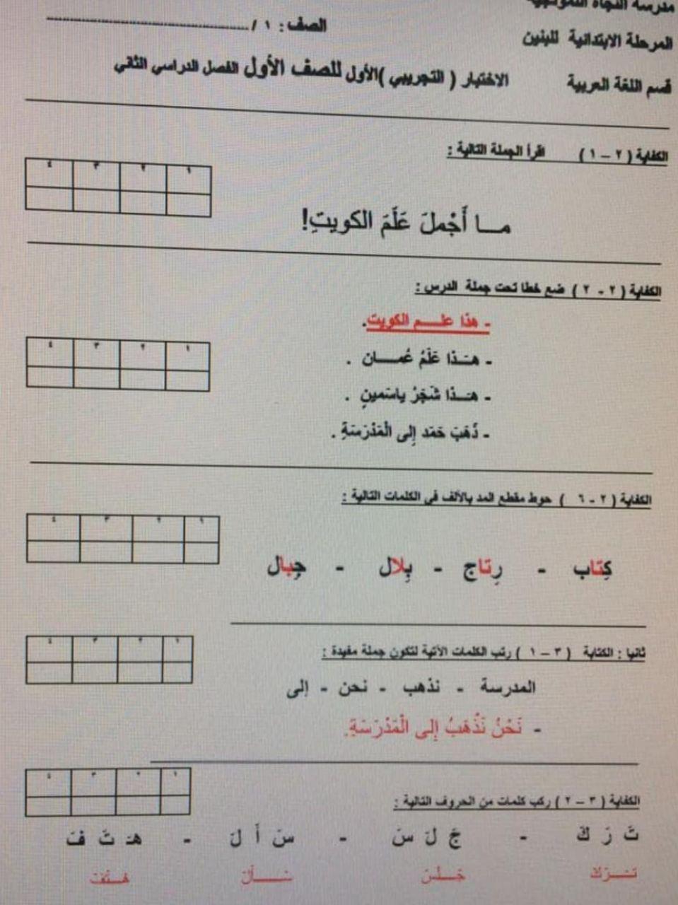 اختبار قصير عربي للصف الاول الفصل الثاني مدرسة النجاة النموذجية 2017-2018