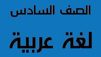 الصف السادس مادة اللغة العربية
