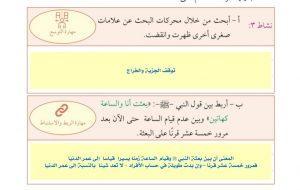 حل كتاب التربية الاسلامية الصف الثامن الوحدة الثالثة الفصل الثاني