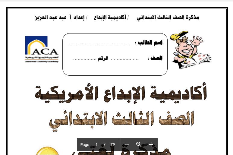 أكاديمية الإبداع مذكرة لغتي العربية الصف الثالث 2017-2018