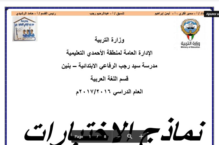 اختبارات تجريبية عربية الصف الثالث مدرسة سيد رجب الرفاعي 2016-2017