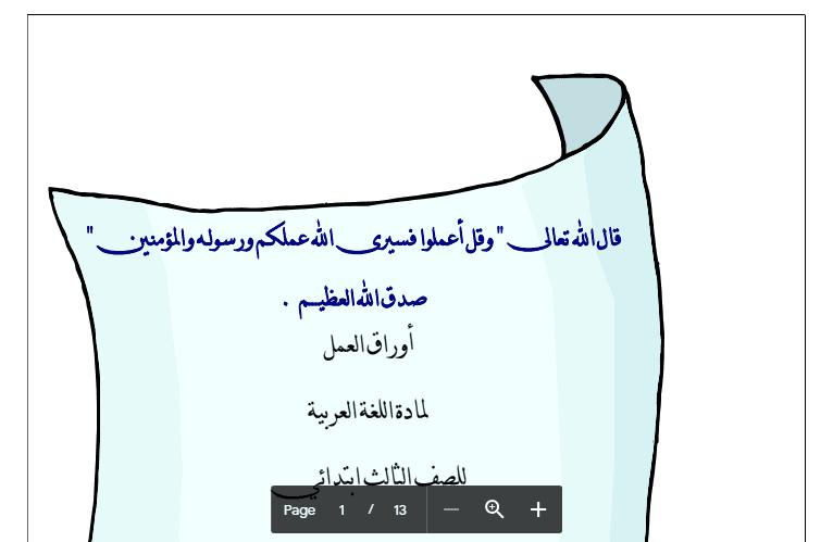 اوراق عمل عربية الصف الثالث اعداد نور الرياض